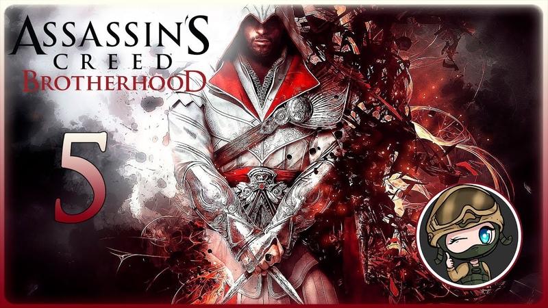 Assassin's Creed: Brotherhood ➤ ПОСЛЕДОВАТЕЛИ РОМУЛА 5