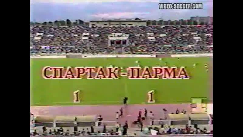 23 08 1994 Спартак Москва Парма Прощальный матч Фёдора Черенкова