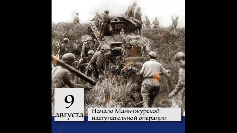 Начало Маньчжурской операции 1945 г.