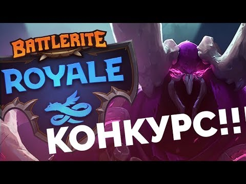 БАТЛРОЯЛЬ МЕЧТЫ Battlerite Royale TOP 10 RUH KAAH EUROPE