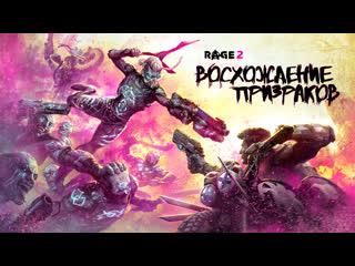 RAGE 2: Официальный трейлер к запуску Восхождения Призраков