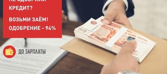 Рефинансирование микрозаймов с плохой кредитной историей и просрочками в москве