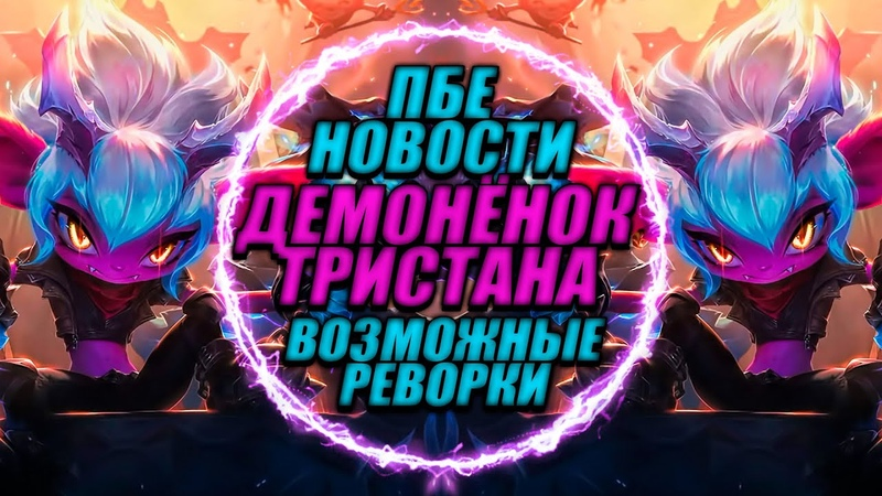 ПБЕ Новости Демонёнок Тристана Реворк Вуконга League of Legends PBE Little Demon Tristana lol