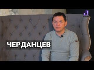 Черданцев  о критике в свой адрес, знаменитых перлах и тонкостях спортивного комментирования