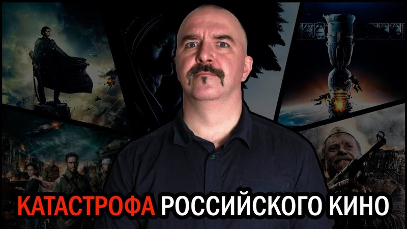 Клим Жуков. Катастрофа российского кино: три причины.