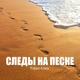 Тофик Агаев - Следы на песке