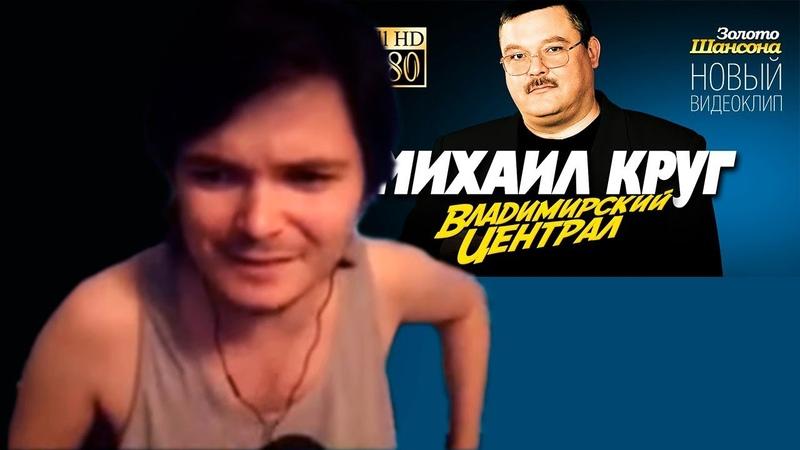 Убермаргинал поёт Михаил Круг Владимирский централ