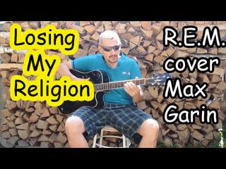 Макс гарин losing my religion ( кавер .)