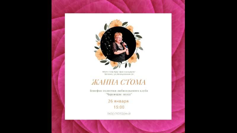 80-летний бенефис Жанны Стомы.