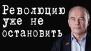 Революцию уже не остановить ВячеславТетёкин