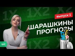 СТАВКИ НА 23 ТУР РПЛ // Шарашкины Прогнозы