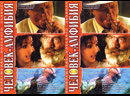Человек амфибия Морской дьявол ТВ ролик 2004