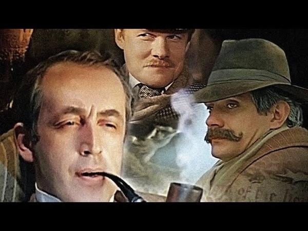 СОБАКА БАСКЕРВИЛЕЙ . Приключения Шерлока Холмса и доктора Ватсона (советский сериал HD)
