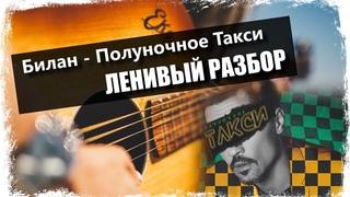 Дима Билан - Полуночное Такси / Урок на гитаре / Аккорды без соплей / Ленивый разбор