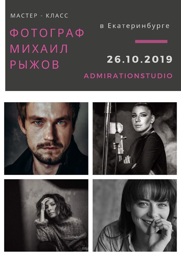 Афиша Екатеринбург МК МИХАИЛА РЫЖОВА в Екатеринбурге 26.10.2019