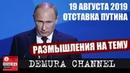 Об уходе Путина с поста президента 19 Августа Размышления Многоходовочка в стиле Назарбаева