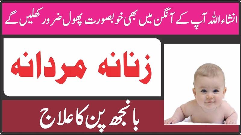 Treatment of infertility Zanana Ya Mardana Banjh pan ka Ilaj زناناہ مردانہ بانجھ پن کا علاج