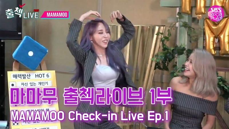 ENG SUB EP01 마마무 출첵라이브 1부 MAMAMOO Inkigayo Check in LIVE Ep 1 앨범언박싱 매력발산HOT6 노래3종올림 5