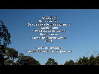 Эскадрилья НЛО над резиденцией Патриарха в День России.
