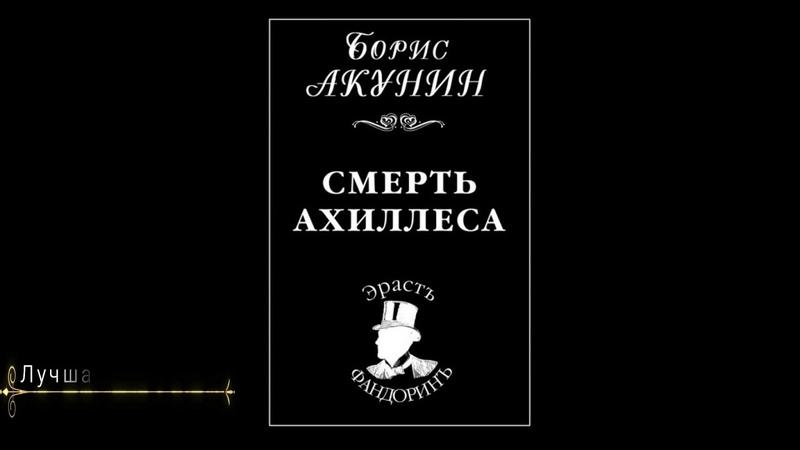 аудиокнига Смерть Ахиллеса Борис Акунин Детективы триллеры Жлобы правообладатели