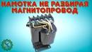 Быстрый способ намотки вторичной обмотки трансформатора не разбирая магнитопровод.
