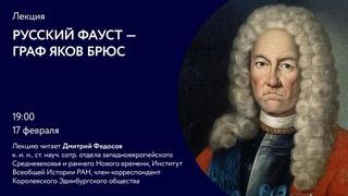 Русский Фауст  граф Яков Брюс