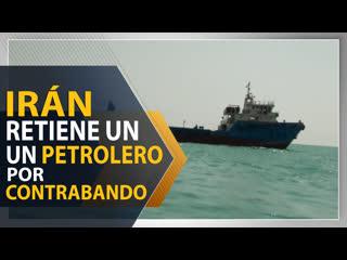 Irán difunde primeras imágenes del barco retenido en golfo pérsico
