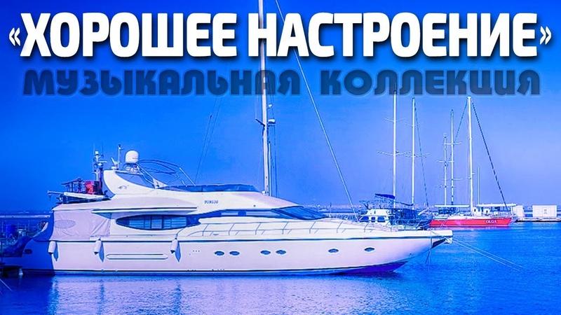 ХОРОШЕЕ НАСТРОЕНИЕ (1) Отличная Музыка и Морской Порт в 4K Ultra HD