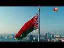 Мощное и яркое Послание Александра Лукашенко в одном ролике.