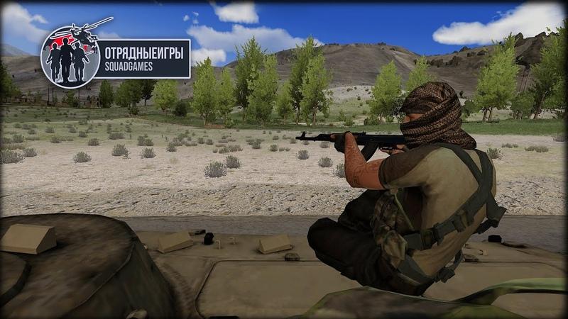 ArmA 3 SquadGames Отрядные игры \ Большие игры и нарезка с Мэйсов