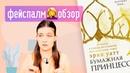 Фейспалм обзор - книга Бумажная принцесса Эрин Уатт Золушка легкого поведения