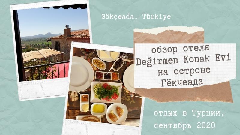 Обзор отеля Değirmen Konak Evi Değirmen Boutique hotel на острове Гёкчеада Турция