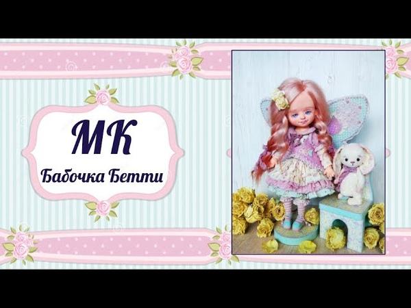 Приглашение на МК Бабочка Бетти