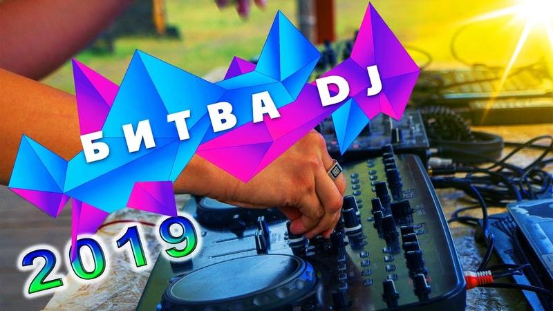 Паутина 2019 Битва DJ 2019