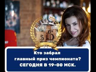 Кто стал победителем Чемпионата Кто заберет главный приз  рублей