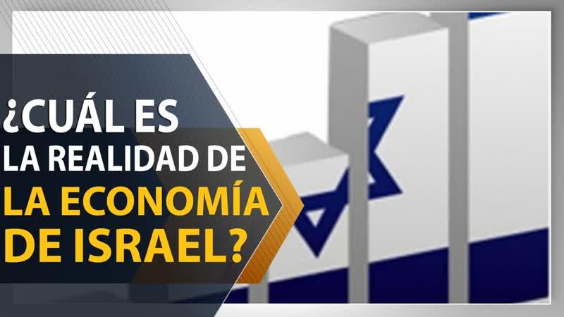 ¿Cuál es la realidad de la economía de Israel