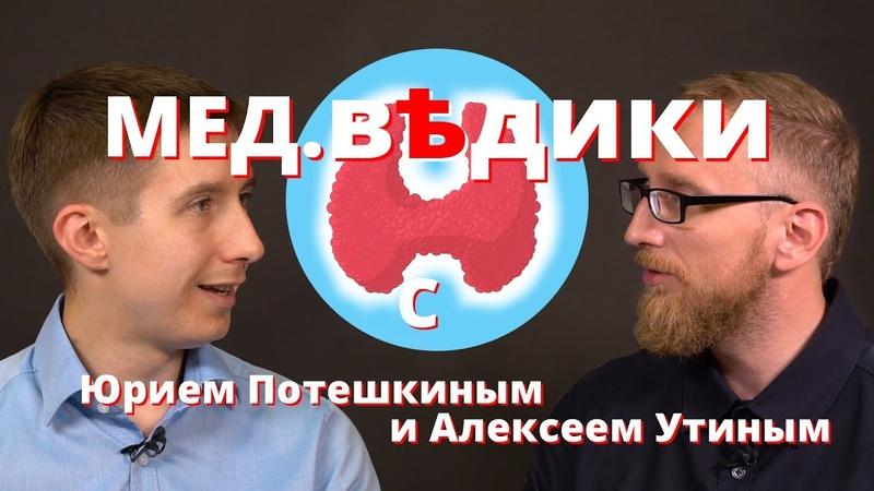 Эндокринолог Юрий Потешкин и доктор Утин Медведики