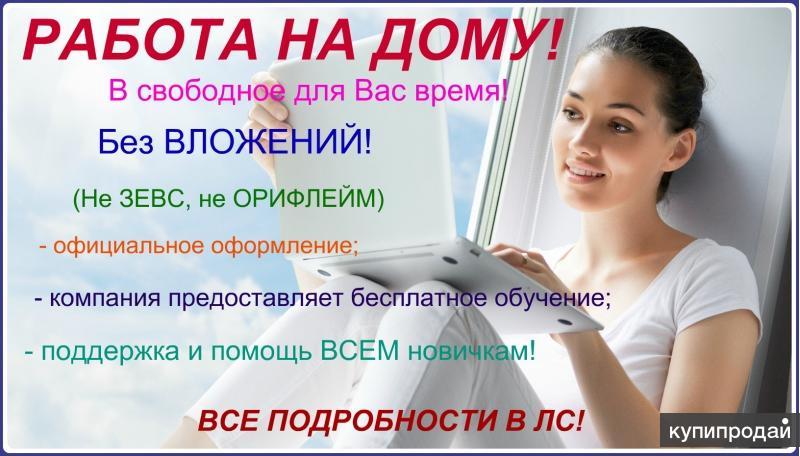 Краснодар удаленная работа на дому вакансии от прямых работодателей как найти работу удаленного переводчика