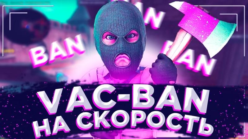 VAC BAN НА СКОРОСТЬ 1 AURORA PROJECT