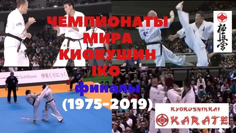 👊ЧЕМПИНАТЫ КИОКУШИН КАРАТЭ IKO ФИНАЛЫ 1975-2019KYOKUSHIN CHAMPIONSHIPS IKO KARATE FINALS 1975-2019