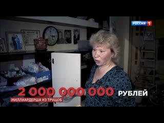 Андрей Малахов. Прямой эфир. Расследование: Как у уборщицы нашли 2 млрд рублей -