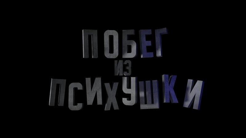 Побег Из Психушки тренировочный короткометражный фильм