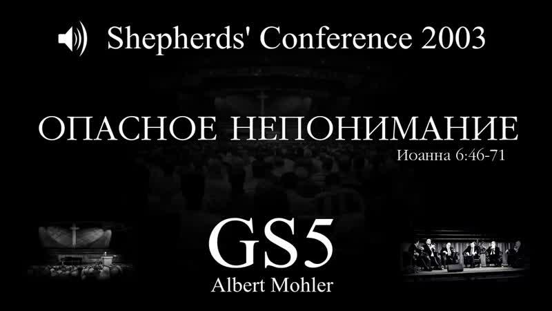 Shepherds' Conference 2003 | GS5 | Опасное непонимание (Альберт Молер)