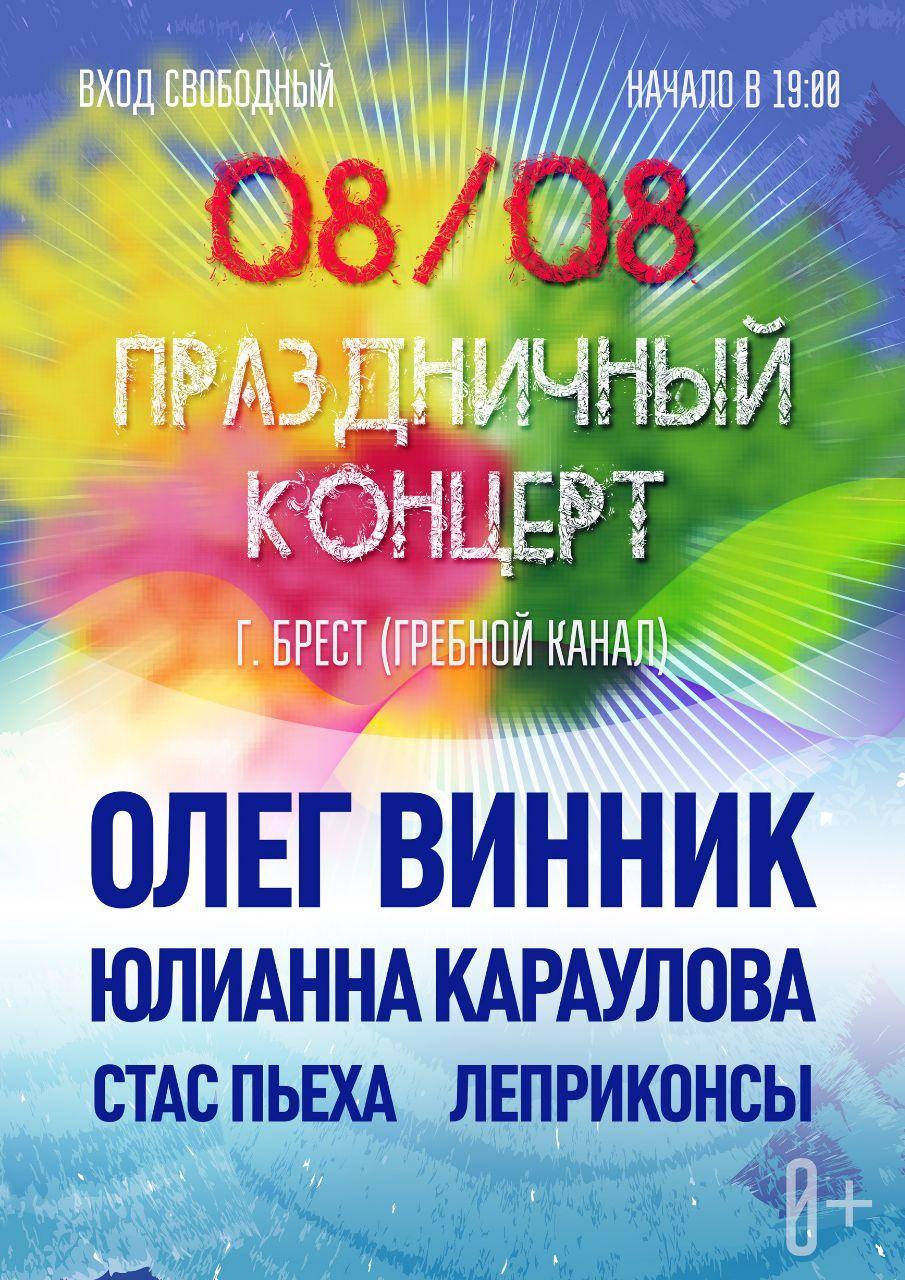 Музыкальный праздник состоится на Гребном канале 8 августа в 19:00