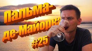 #25 Остров Майорка | Пальма-де-Майорка | Курорт Кала-д'Ор