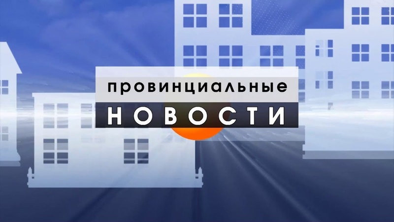 Провинциальные Новости 17 01 20