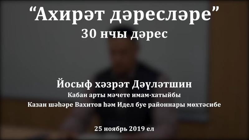 Ахирәт дәресләре 30 нчы дәрес Йосыф хәзрәт Дәүләтшин