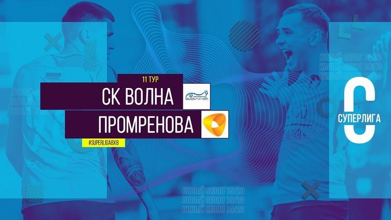 Общегородской турнир OLE в формате 8х8. XIII сезон. СК Волна - ПромРенова