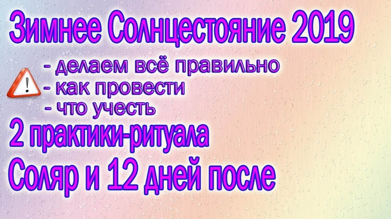 ЗИМНЕЕ СОЛНЦЕСТОЯНИЕ 2019 ДВЕ МАГИЧЕСКИЕ ПРАКТИКИ СОЛЯР И 12 ДНЕЙ ПОСЛЕ КОЛЛАЖ ЖЕЛАНИЙ ПО 12 ДОМАМ