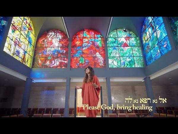 Hadassah Healing Prayer El Na Refa Na La by Yair Levi and Shai Sol רפא נא עם ארגון נשות הדסה